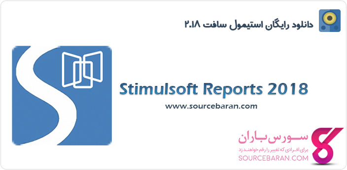 کامپوننت Stimulsoft Reports 2018.1.6 (استیمول سافت 2018)