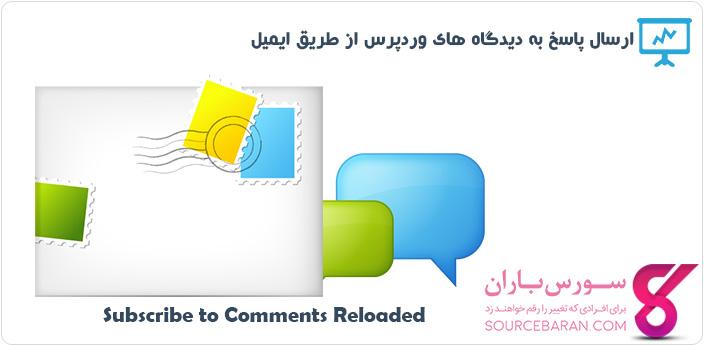 ارسال پاسخ به دیدگاه های وردپرس از طریق ایمیل