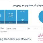 افزونه شمارش گر معکوس در وردپرس - Waiting One-click countdowns