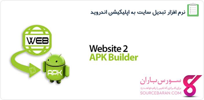 تبدیل سایت به اپلیکیشن اندروید با برنامه Website 2 APK Builder Pro v3.1