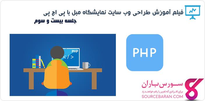 فیلم آموزش طراحی وب سایت نمایشگاه مبل با PHP- جلسه بیست و سوم