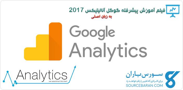 فیلم آموزش پیشرفته گوگل آنالیتیکس 2017 (Google Analytics 2017)