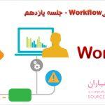آموزش Workflow – آموزش اجرای Workflow از طریق لود XAML