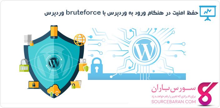 آموزش حفظ امنیت در هنگام ورود به وردپرس با افزونه bruteforce وردپرس