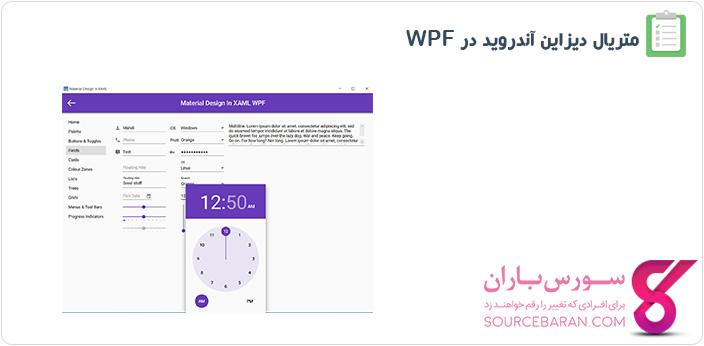 متریال دیزاین اندروید در WPF