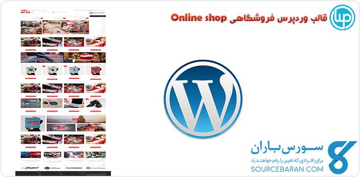 قالب وردپرس فروشگاهی Online shop - بصورت کاملا رایگان