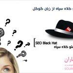 بررسی 10 تکنیک سئو کلاه سیاه از زبان گوگل