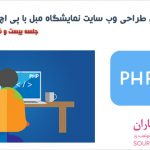 فیلم آموزش طراحی وب سایت نمایشگاه مبل با PHP- جلسه بیست و ششم