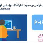 فیلم آموزش طراحی وب سایت نمایشگاه مبل با PHP- جلسه بیست و پنجم