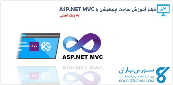فیلم آموزش برنامه نویسی ASP.NET MVC به همراه طراحی اپلیکیشن ساده