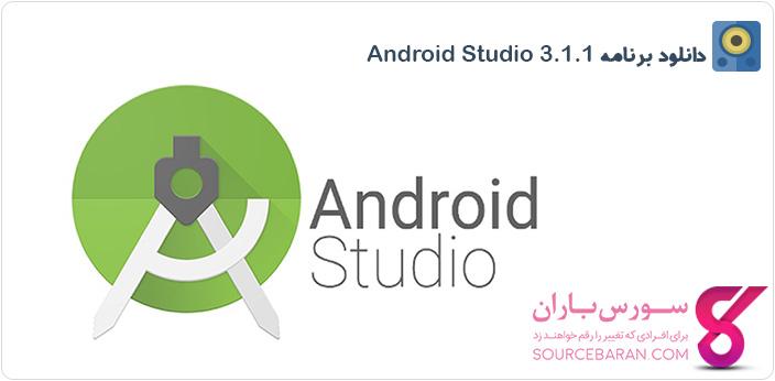 دانلود برنامه Android Studio 3.1.1 ابزار برنامه نویسی اندروید