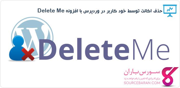 حذف اکانت توسط خود کاربر در وردپرس با افزونه Delete Me