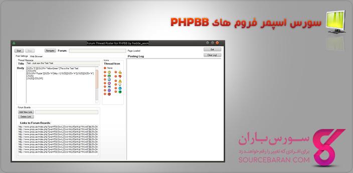 سورس اسپمر فروم های PHPBB