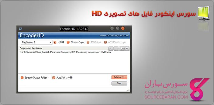سورس برنامه EncodeHD اینکودر فایل های تصویری HD