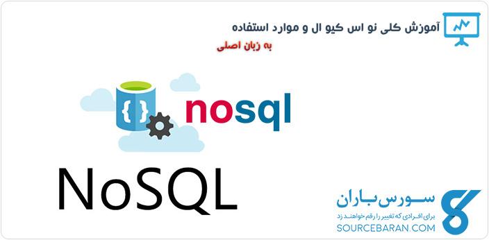 فیلم آموزش کلی NoSQL و موارد استفاده آن