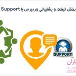ایجاد بخش تیکت و پشتیبانی وردپرس- افزونه Awesome Support