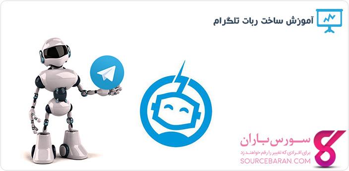 نحوه ساخت ربات تلگرام