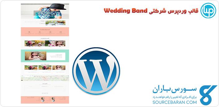 قالب شرکتی شیک و ریسپانسیو Wedding Band برای وردپرس
