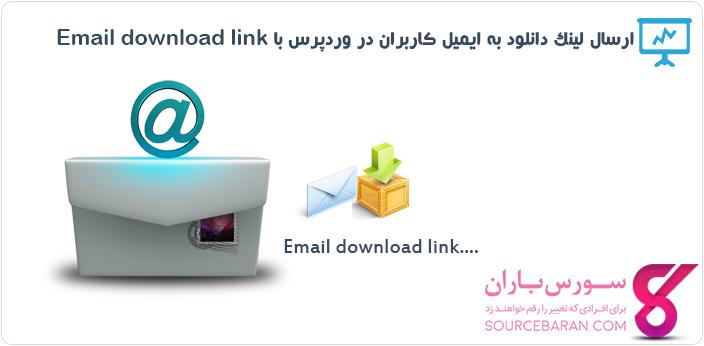 آموزش ارسال لینک دانلود به ایمیل کاربران با افزونه Email download link در وردپرس