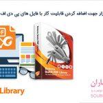 دانلود Foxit Quick PDF Library v15.11 - کتابخانه SDK جهت افزودن قابلیت کار با PDF در پروژه های برنامه نویسی
