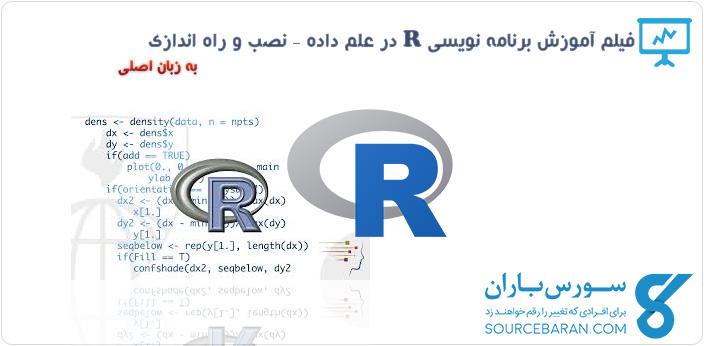 فیلم آموزش برنامه نویسی R در علم داده – نصب و راه اندازی