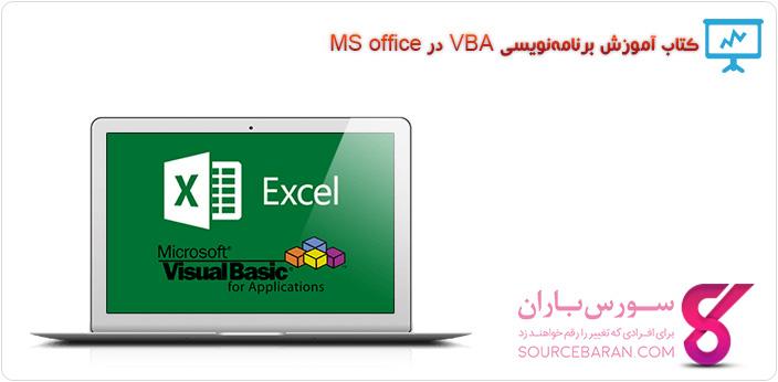 کتاب آموزش برنامهنویسی VBA در MS office