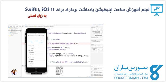 فیلم آموزش ساخت اپلیکیشن یادداشت برداری برای iOS 11 با Swift