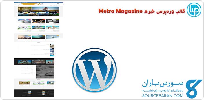 قالب خبری وردپرس- پوسته Metro Magazine