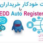 عضویت خودکار کاربران وردپرس بعد از خرید با افزونه EDD Auto Register