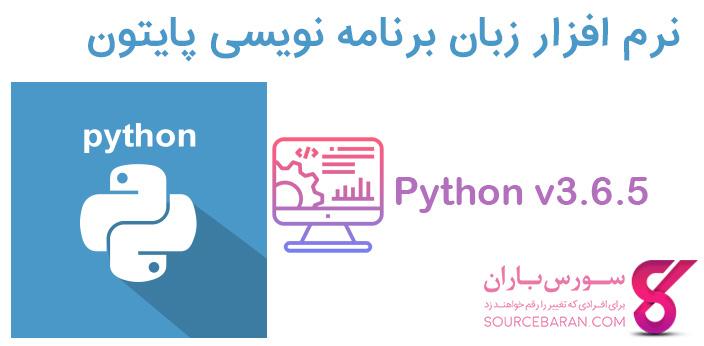 نرم افزار زبان برنامه نویسی پایتون- دانلود پایتون 3.6.5