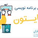 معرفی زبان برنامه نویسی پایتون با ذکر منابع آموزشی فارسی