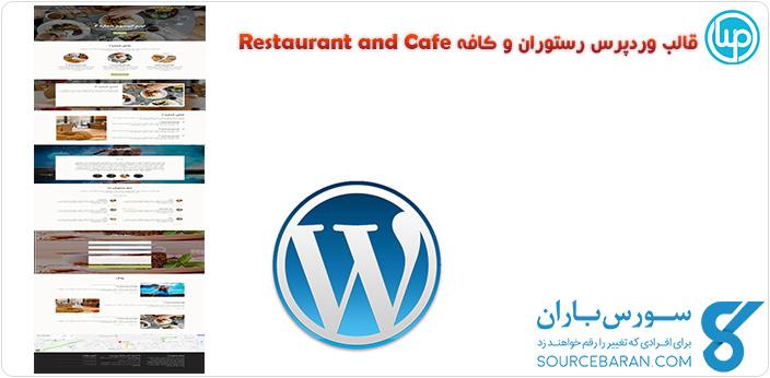 قالب وردپرس رستوران و کافه- قالب وردپرس Restaurant and Cafe
