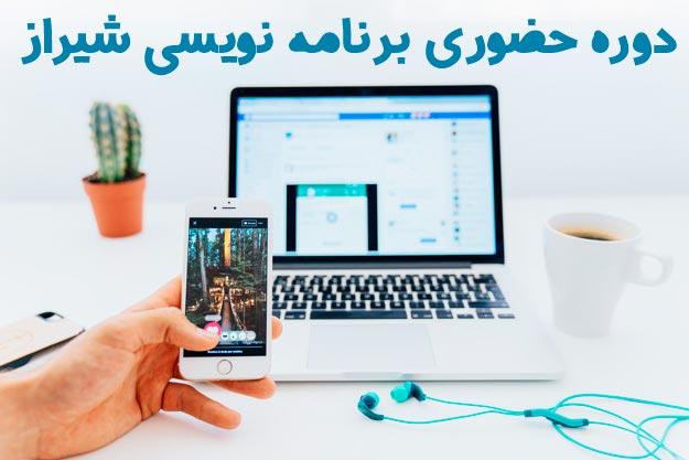 آموزش برنامه نویسی در شیراز