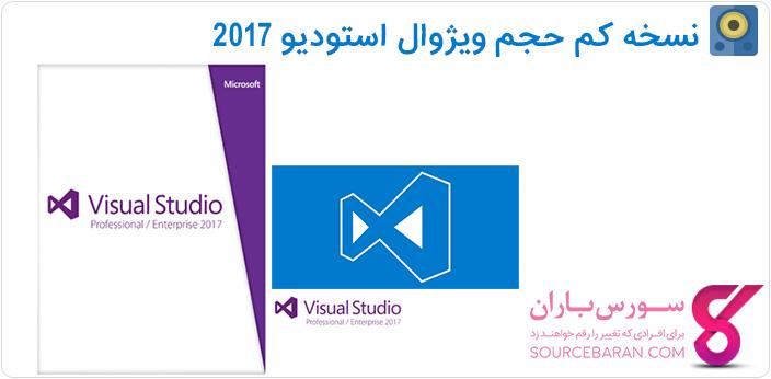 دانلود نسخه کم حجم ویژوال استودیو 2017
