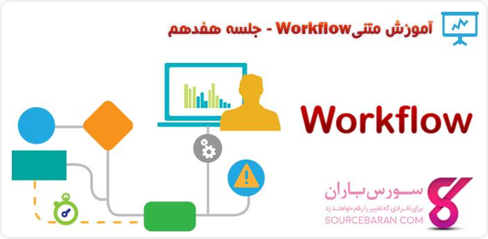 آموزش Workflow – آموزش کار با اکتیویتی FlowSwitch