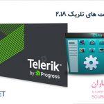 کامپوننت های برنامه نویسی تلریک 2018 - Telerik Ultimate Collection For .NET 2018 R2