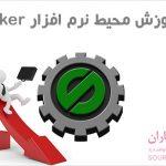 کتاب آموزش محیط نرم افزار بازی سازی GameMaker
