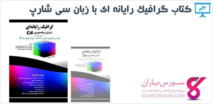 کتاب گرافیک رایانه ای با زبان برنامه نویسی سی شارپ
