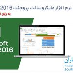 فیلم آموزش کار با نرم افزار مایکروسافت پروجکت 2016 (Microsoft Project 2016)