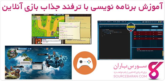 آموزش برنامه نویسی با ترفند جذاب Online game برای تازه کارها