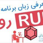 Ruby چیست؟ بررسی زبان برنامه نویسی روبی و منابع آموزشی