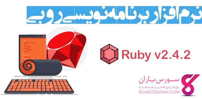 دانلود نرم افزار برنامه نویسی روبی- برنامه Ruby v2.4.2