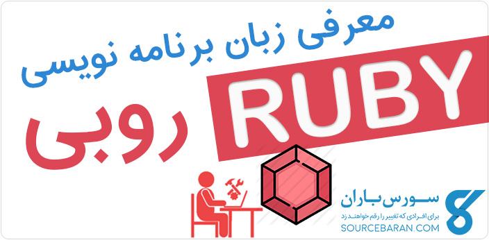 Ruby چیست؟ معرفی زبان برنامه نویسی روبی و منابع آموزشی
