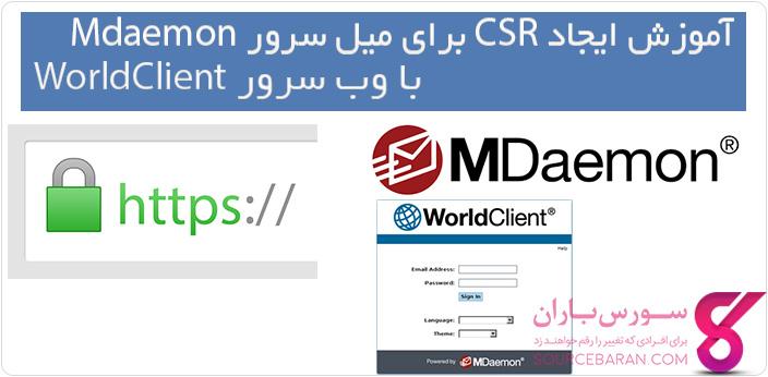 آموزش ساخت CSR برای Mdaemon با وب سرور WorldClient