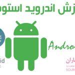فیلم آموزش رایگان اندروید استودیو (Android Studio)- جلسه اول