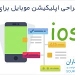 فیلم آموزش ساخت اپلیکیشن iOS