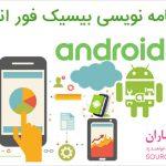 آموزش کامل نصب Android SDK
