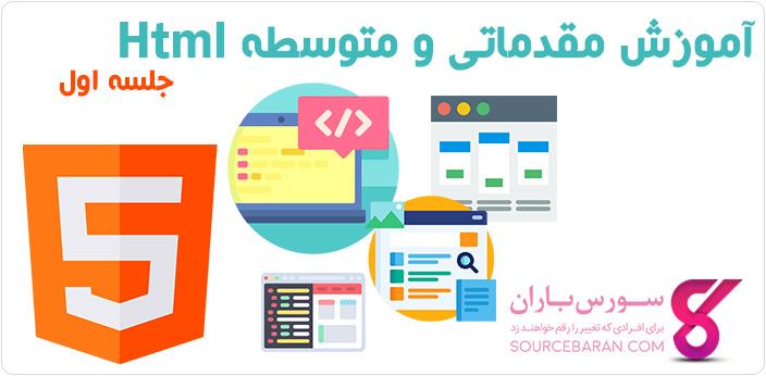 آموزش HTML؛ آموزش اصول اولیه و عناصر HTML