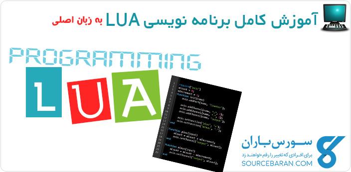 فیلم آموزش برنامه نویسی LUA