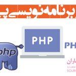 دانلود نرم افزار برنامه نویسی پی اچ پی-برنامه PHP v7.2.7